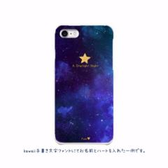 スマホケース「A starlight night」 iPhone&Android 3