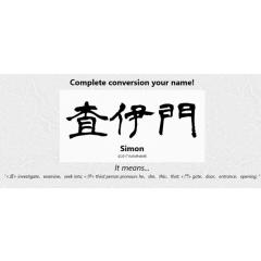 I will write your name in japanese kanji